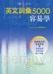英文詞彙5000容易學(附MP3)