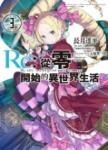 Re:從零開始的異世界生活(03)