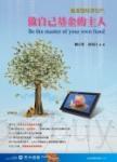 做自己基金的主人:創造理財新世代