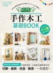 手作木工基礎BOOK:全日本最受歡迎的手作百貨「TOKYU HANDS」開課了!切割、組裝、改造、刷漆,一本全搞定!