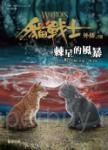 貓戰士外傳之八:棘星的風暴