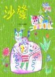 臺灣兒童文學叢書:沙發(附CD、DVD)