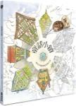 童話小鎮:一趟奇幻與歡樂的彩繪之旅