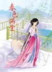 春色滿堂 3