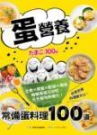 「蛋」營養‧常備蛋料理100道:主食╳便當╳配菜╳湯品,簡單易做又好吃,天天都有新變化!