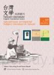 台灣文學英譯叢刊(No.37):台灣皇民文學專輯