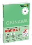 沖繩 日本鐵道、巴士自由行:背包客系列5