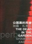 公園裏的死者