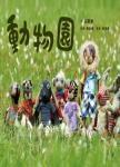動物園 (隨書附念謠CD)