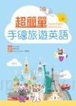 超簡單手繪旅遊英語【二版】(20K軟精裝+1MP3)