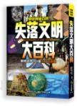 失落文明大百科:解開世界100個古文明謎團