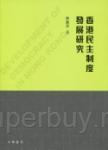 香港民主制度發展研究