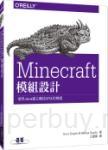 Minecraft模組設計:使用Java建立酷炫好玩的模組