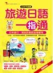 旅遊日語一指通:日本手指書。羅馬拼音對照,只要會ABC就會說日語(附MP3)