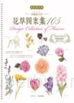 輕鬆學彩繪:川島詠子的花草彩繪圖案集105