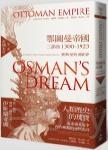 鄂圖曼帝國三部曲1300-1923:奧斯曼的黃粱夢(第三部 帝國末日)