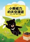 小熊威力:小熊威力的天空漫遊記