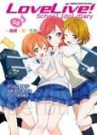 LoveLive! School idol diary (2) ~真?、?、花陽~