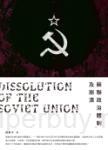 蘇聯政治體制及崩潰