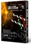 蛋白質的一生:認識生命科學的第一本書 (改版)