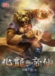 化龍帝仙64