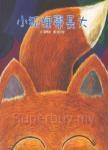小狐狸學長大(書+CD)(中英對照)(精裝)