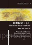 田野歸來(下)中國宗教與社會研究:道德與社會