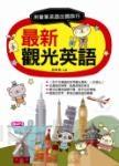 最新觀光英語:用最簡單英語出國旅行(附MP3)