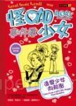 怪咖少女事件簿6:追愛少女向前衝(平裝)