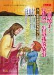三浦綾子:《新約》告訴我的故事 為什麼耶穌的魅力吸引了我?