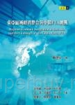 東亞區域經濟整合與中韓FTA挑戰