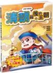 漫畫中國歷史24清朝:最後的王朝(二)