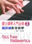 爵士鋼琴入門必修超詳細影音教學(三)(二版/附一片光碟)