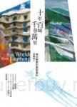 十年百城‧千卷萬里:城市觀察的創新筆記