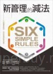 新管理的減法:六個簡單規則,找回管理該做的事!