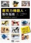 壓克力機器人製作指南