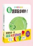 寶寶的第一套蔬菜水果認知書:《看,蔬菜是這樣的!》、《看,水果是這樣的!》