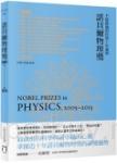 諾貝爾物理獎2005-2015