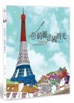 夢想旅行:綺麗法國時光 Bonjour!艾菲爾鐵塔