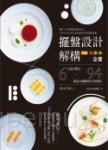 擺盤設計解構全書:6大設計概念 x 94種基本構圖與活用實例