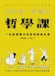 世界第一好懂的哲學課:一口氣讀懂15本哲學經典名著(新版)