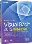 Visual Basic 2015基礎必修課(適用VB 2015~2013,附範例光碟)