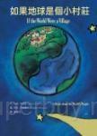 如果地球是個小村莊 認識世界各地人們的生活(第Ⅱ版)