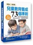 兒童教育養成73個準則:教育專家教你輕鬆掌握學齡兒童的內心、情緒與認知發展