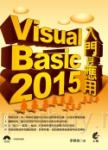 Visual Basic 2015 入門與應用(附光碟)