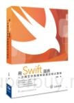 用Swift語言一次搞定所有蘋果裝置的程式開發