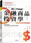 超入門圖解金融商品投資學:專家教你衍生性金融商品與風險管理的思維