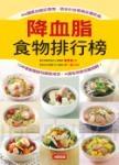 降血脂食物排行榜:36種降血脂好食物,防治心血管病及慢性病