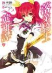 落第騎士英雄譚(07)