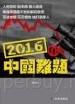 2016年中國難題